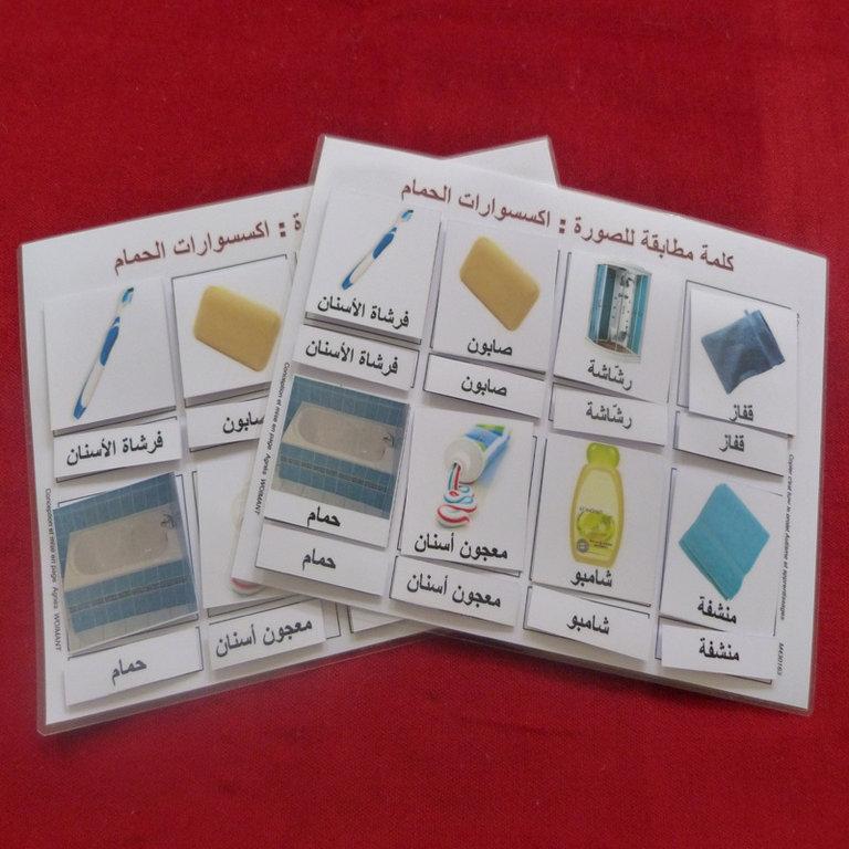 planches images mots accessoire de toilette m430163. Black Bedroom Furniture Sets. Home Design Ideas